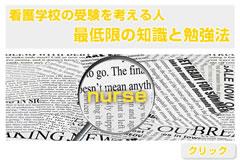 看護予備校大阪の看護学校受験のノウハウ