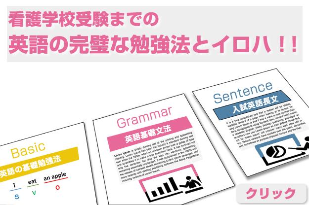 看護予備校大阪の看護受験必須英語のイロハ