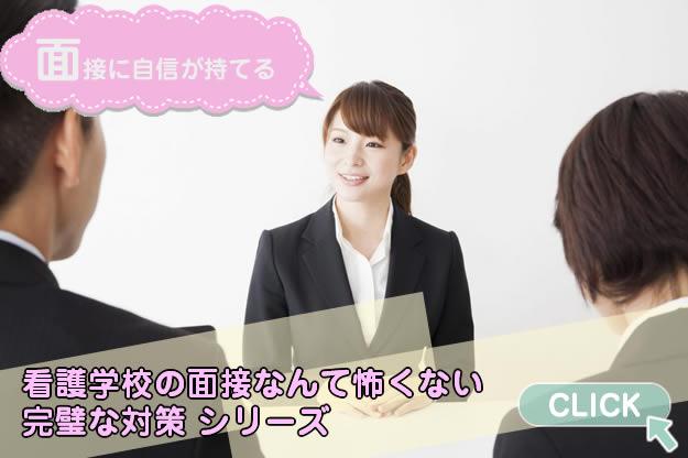看護予備校大阪の面接コンテンツ
