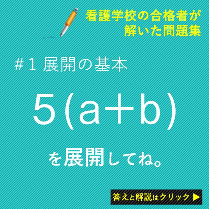 5(a+b)を分配法則で解く問題