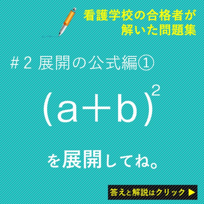 (a+b)^2を展開の公式で解く問題
