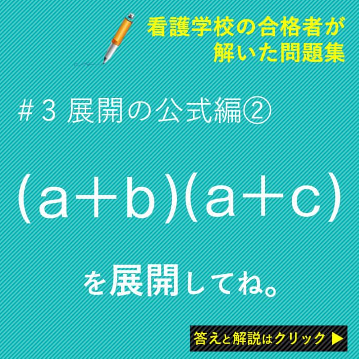 (a+b)(a+c)を展開の公式で解く問題