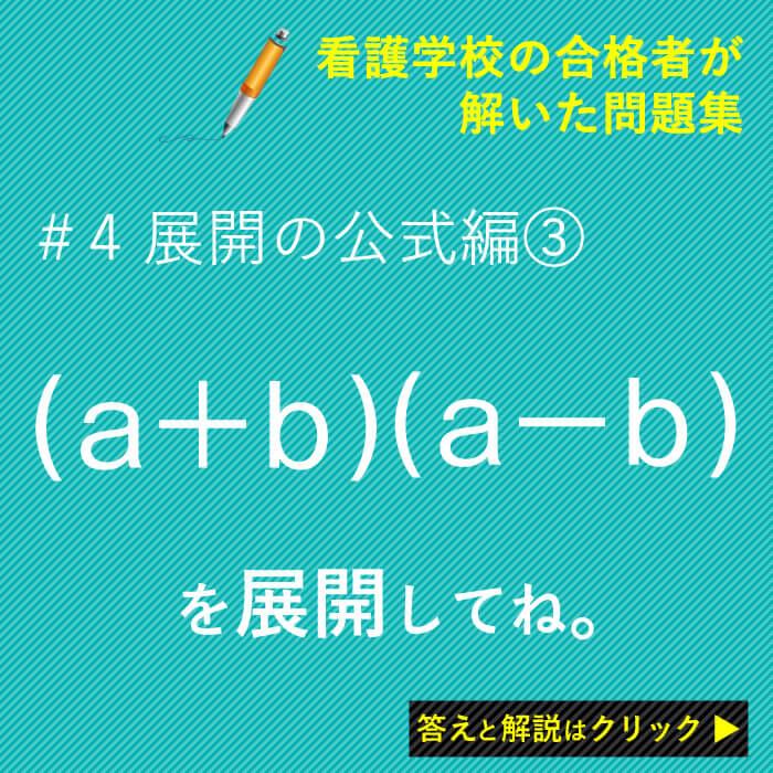 (a+b)(aーb)を展開の公式で解く問題