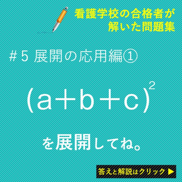 (a+b+c)^2を展開の公式で解く問題