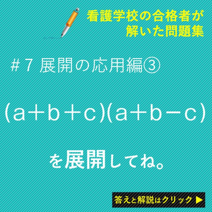 (a+b+c)(a+b-c)を展開の公式で解く問題