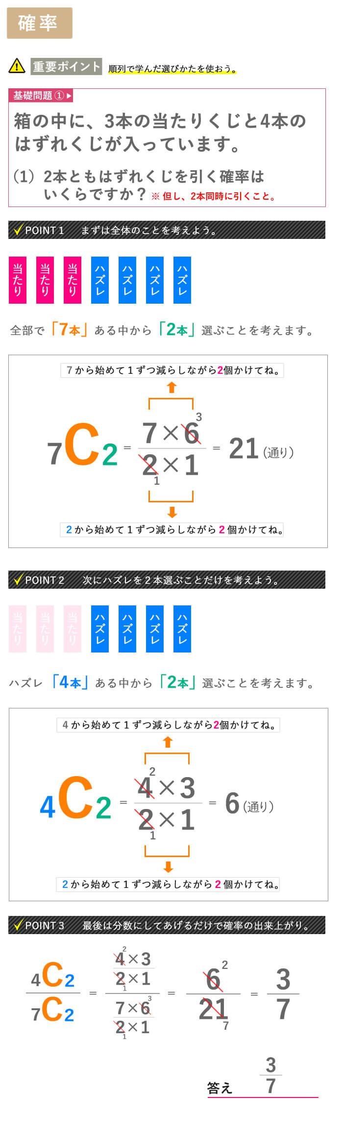 看護予備校大阪KAZアカデミーの場合の数、【確率 その1】画像