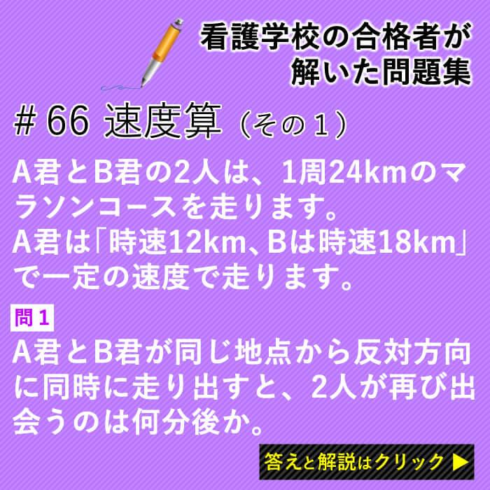 A君とB君の2人は、1周24kmのマラソンコースを走ります。 A君は「時速12km、Bは時速18km」で一定の速度で走ります。問1A君とB君が同じ地点から反対方向に同時に走り出すと、2人が再び出会うのは何分後か。