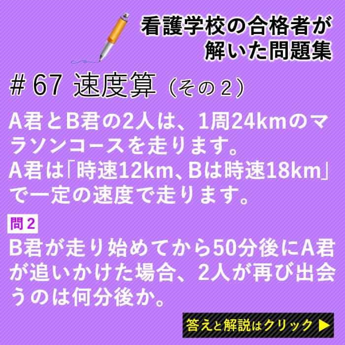 A君とB君の2人は、1周24kmのマラソンコースを走ります。 A君は「時速12km、Bは時速18km」で一定の速度で走ります。問2B君が走り始めてから50分後にA君が追いかけた場合、2人が再び出会うのは何分後か。