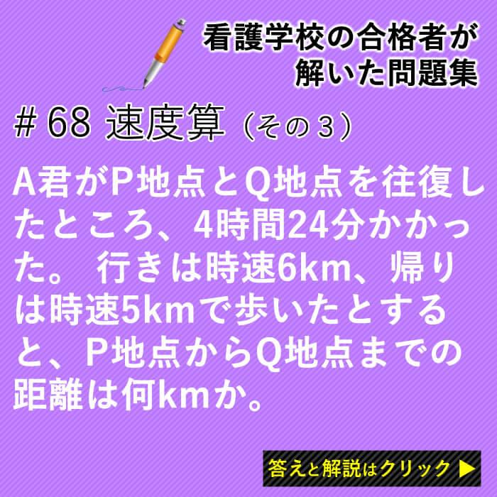 A君がP地点とQ地点を往復したところ、4時間24分かかった。 行きは時速6km、帰りは時速5kmで歩いたとすると、P地点からQ地点までの距離は何kmか。