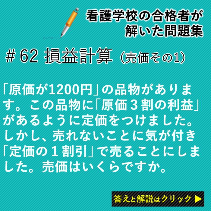 「原価が1200円」の品物があります。この品物に「原価3割の利益」があるように定価をつけました。しかし、売れないことに気が付き「定価の1割引」で売ることにしました。売価はいくらですか。