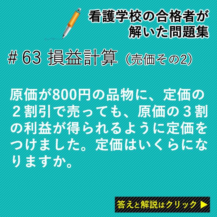 原価が800円の品物に、定価の2割引で売っても、原価の3割の利益が得られるように定価をつけました。定価はいくらになりますか。