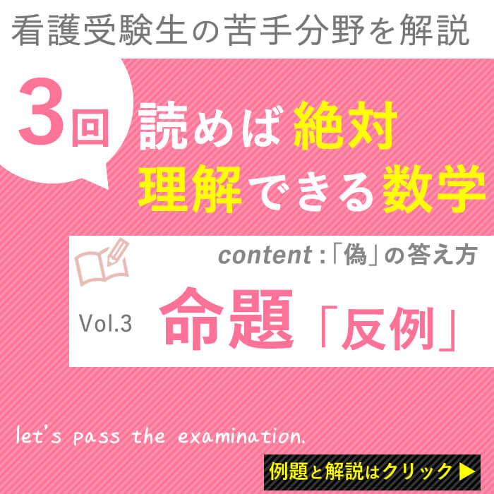 命題 : 反例 vol.3:3回読めば、絶対理解できる看護受験数学