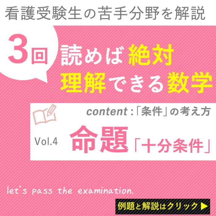 命題 : 十分条件 vol.4:3回読めば、絶対理解できる看護受験数学