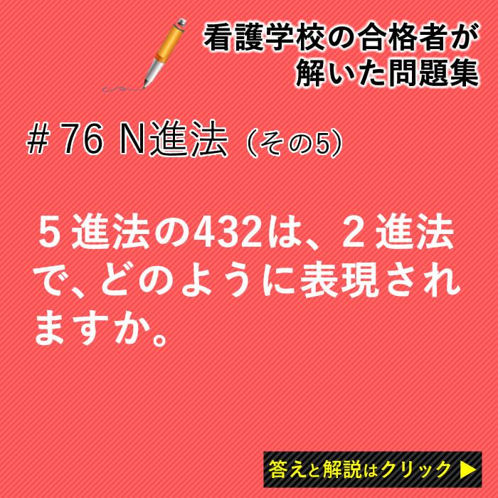 5進法の432は、2進法で、どのように表現されますか。