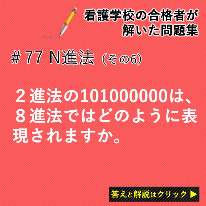 2進法の101000000は、8進法ではどのように表現されますか。