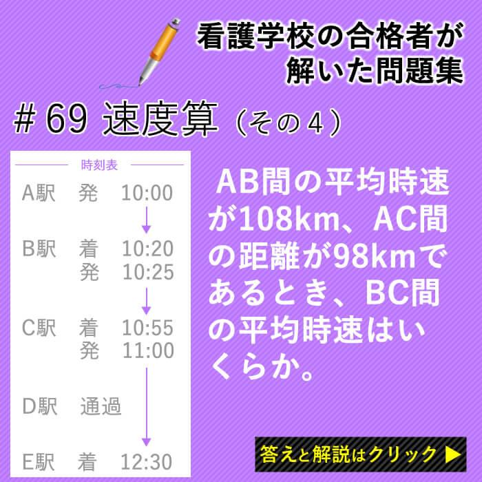 AB間の平均時速が108km、AC間の距離が98kmであるとき、BC間の平均時速はいくらか。