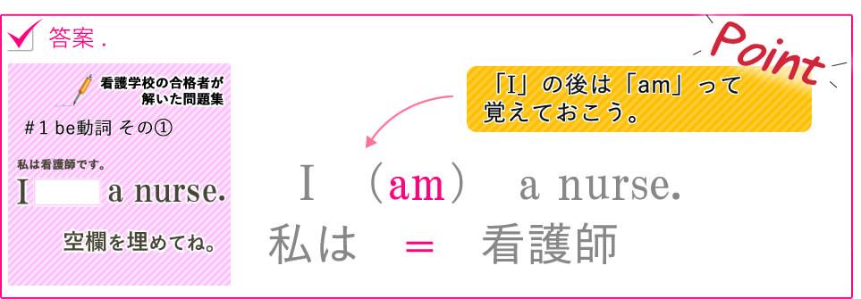 I(am)a nurse.be動詞問題の答え