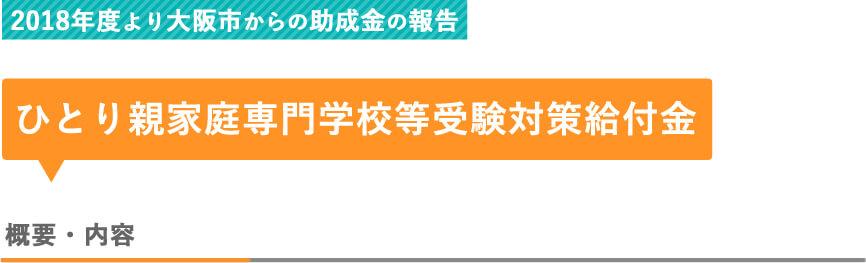 大阪市からの助成金、ひとり親家庭専門学校等受験対策給付金の概要・内容の画像