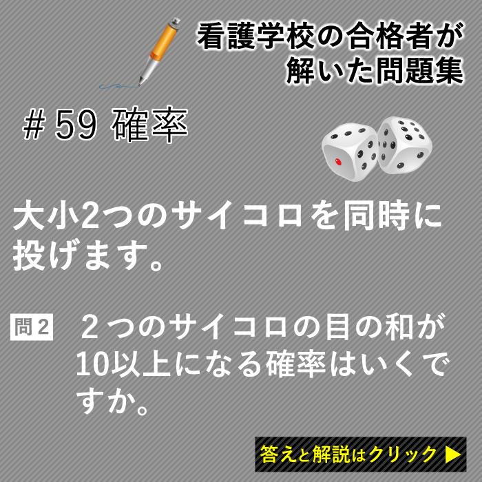 大小2つのサイコロを同時に投げます。2つのサイコロの目の和が10以上になる確率はいくですか。