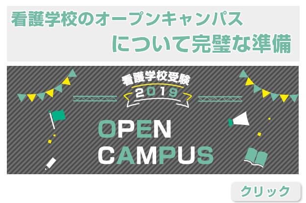 看護予備校大阪のオープンキャンパスのコツ