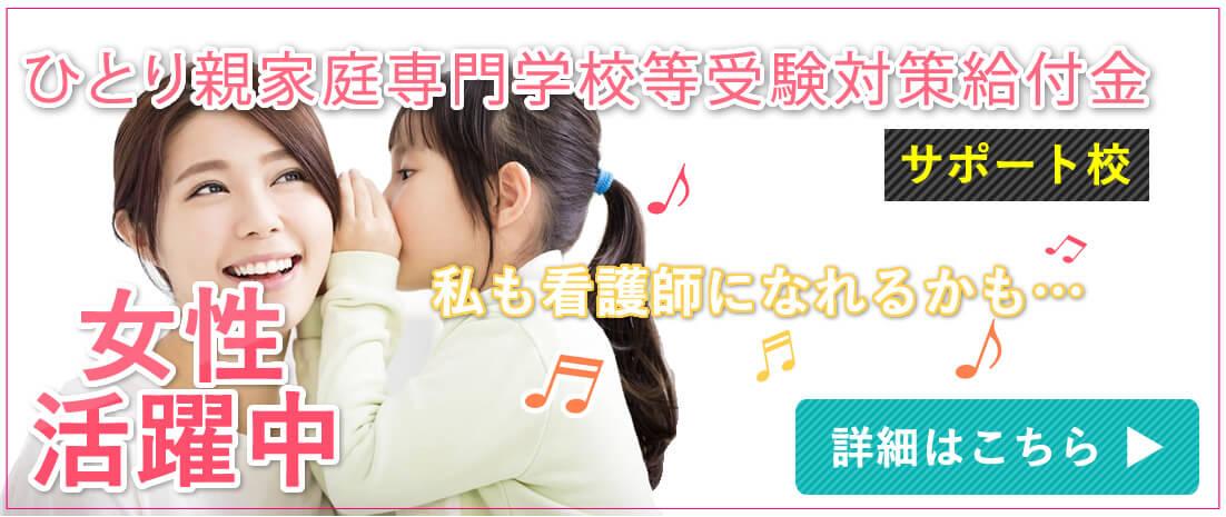 看護学校受験のための大阪市が助成するひとり親家庭専門学校等受験対策給付金の説明