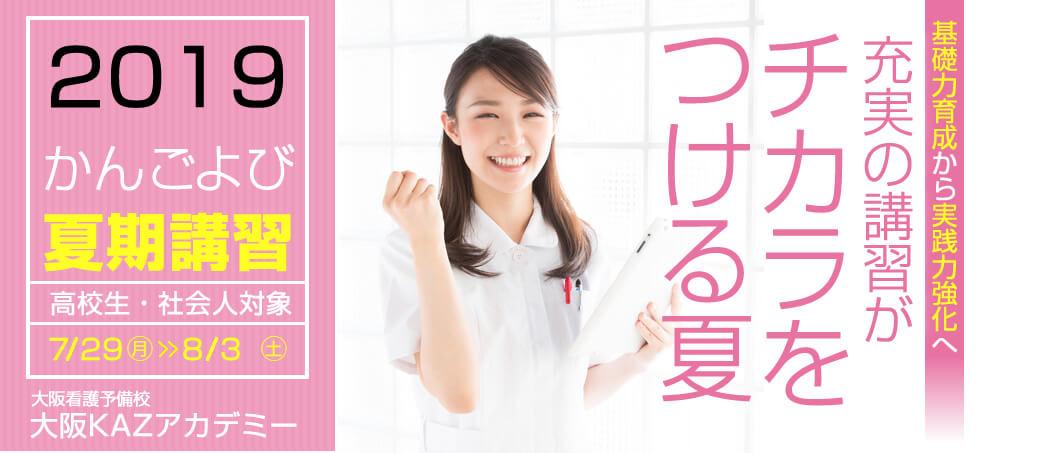 看護予備校大阪の夏期講習のページ
