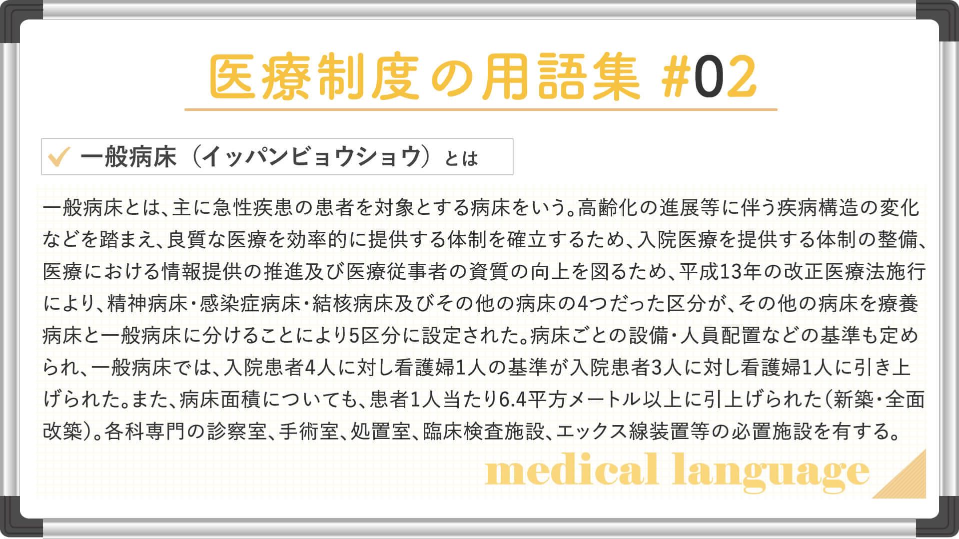 一般病床(イッパンビョウショウ)の説明画像