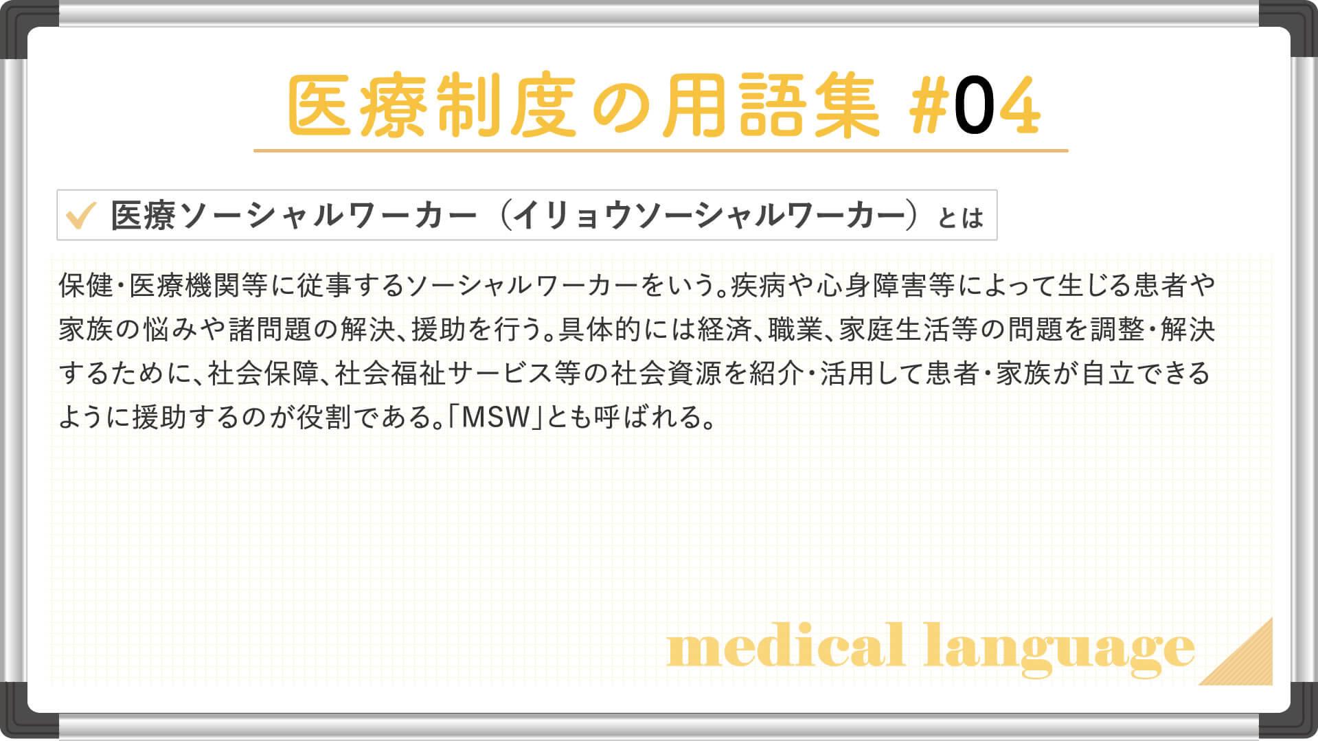 医療ソーシャルワーカー(イリョウソーシャルワーカー)の説明画像