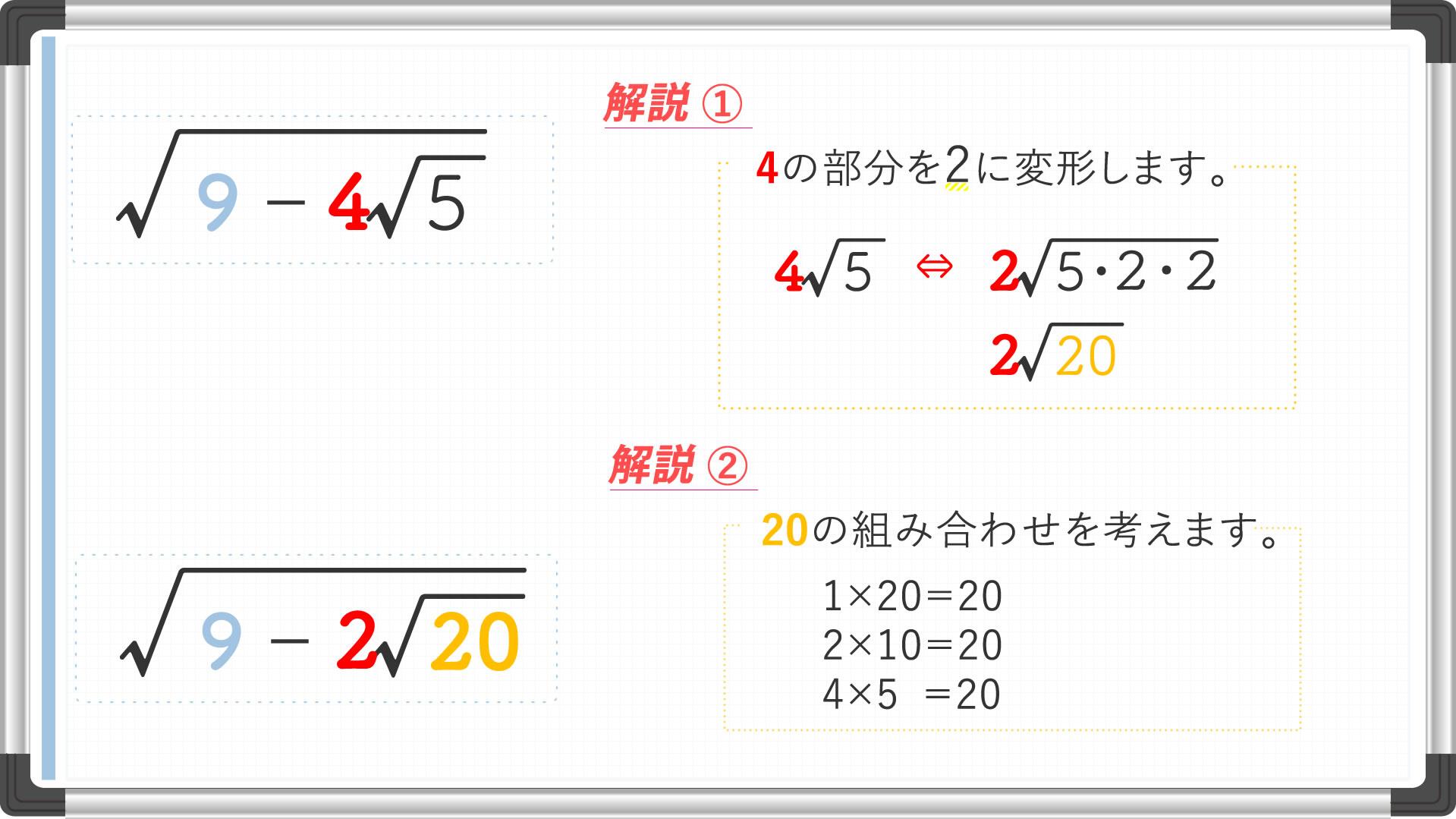 2重根号の外し方の画像1