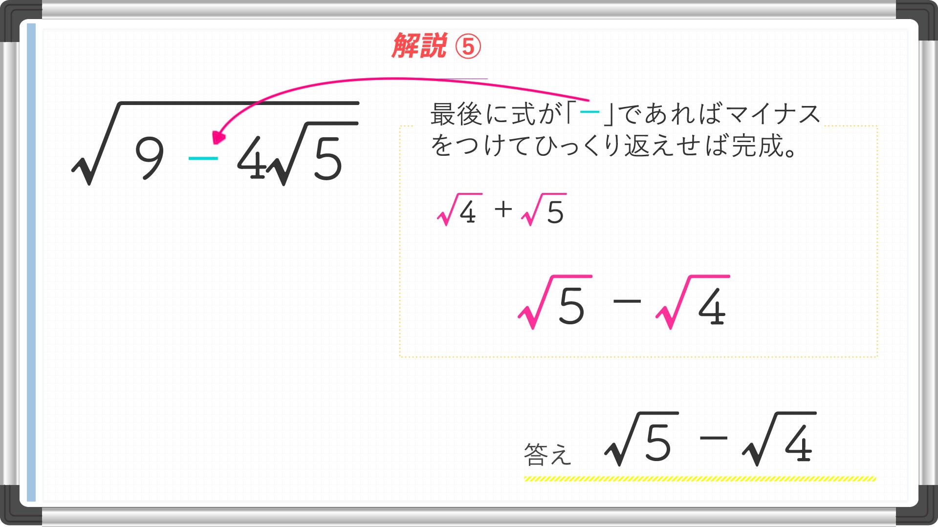 2重根号の外し方の画像3