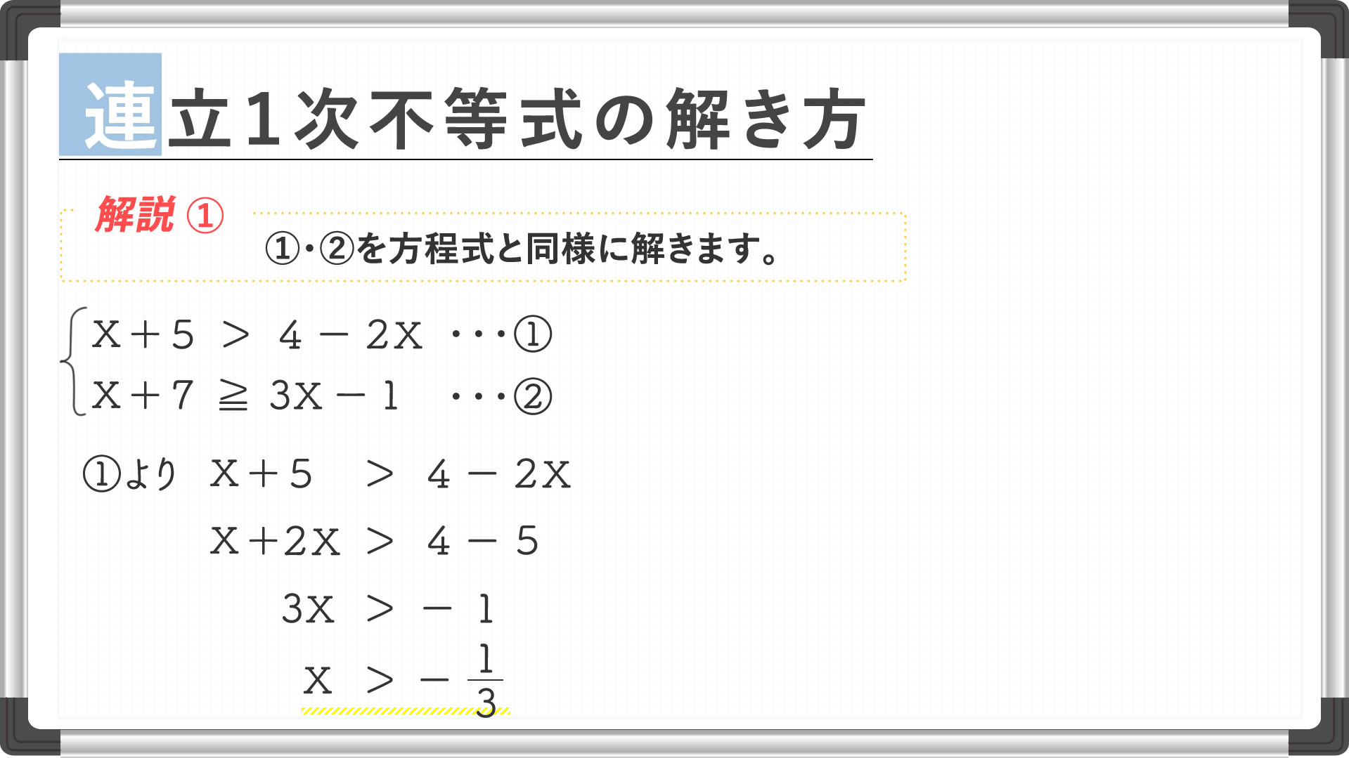 解き方 不等式 2 次