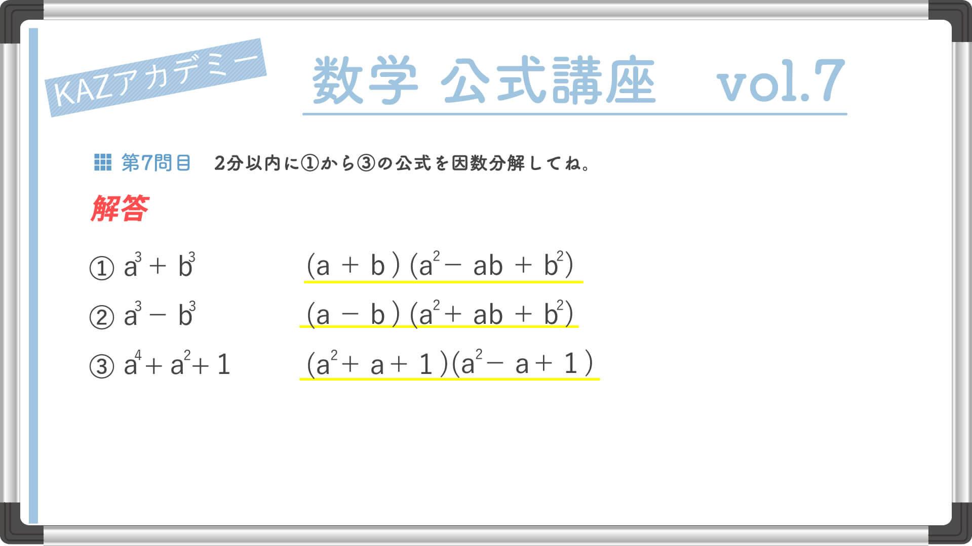 の 因数 公式 分解