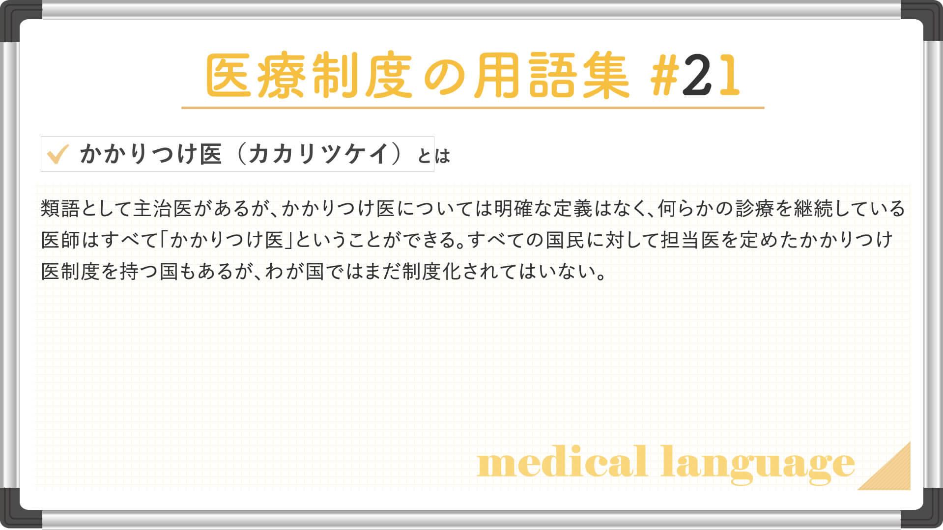 かかりつけ医(カカリツケイ)の説明画像