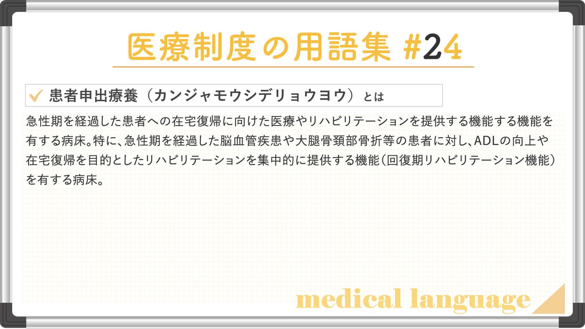 患者申出療養(カンジャモウシデリョウヨウ)の説明画像