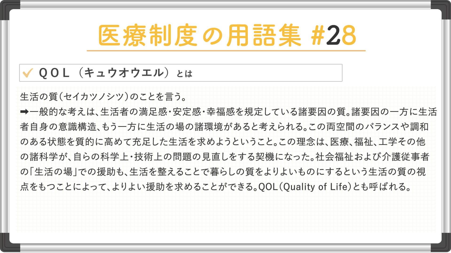 QOL(キュウオウエル)の説明画像