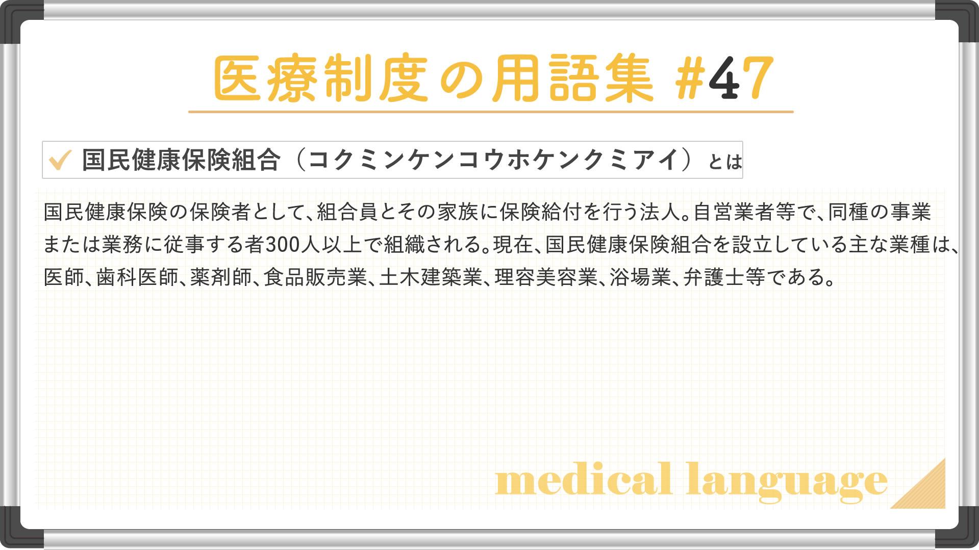 国民健康保険組合(コクミンケンコウホケンクミアイ)の説明画像