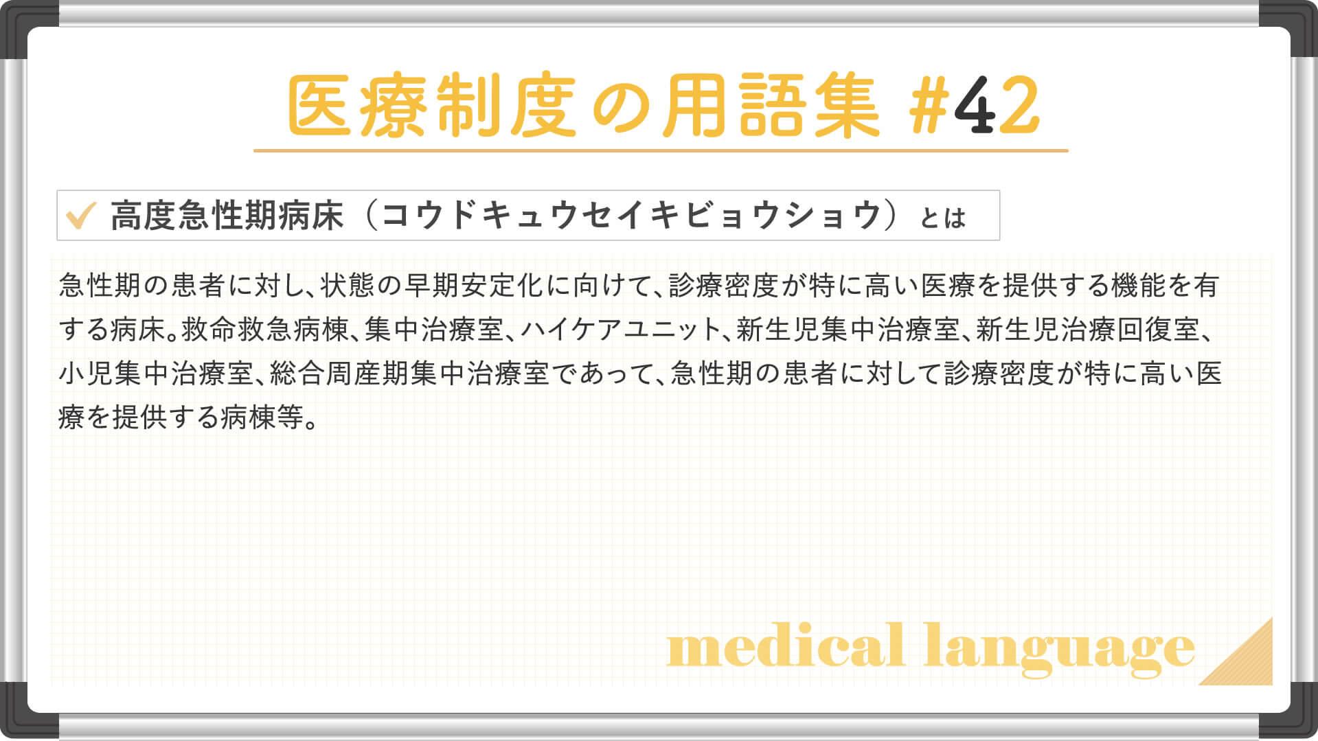 高度急性期病床(コウドキュウセイキビョウショウ)の説明画像