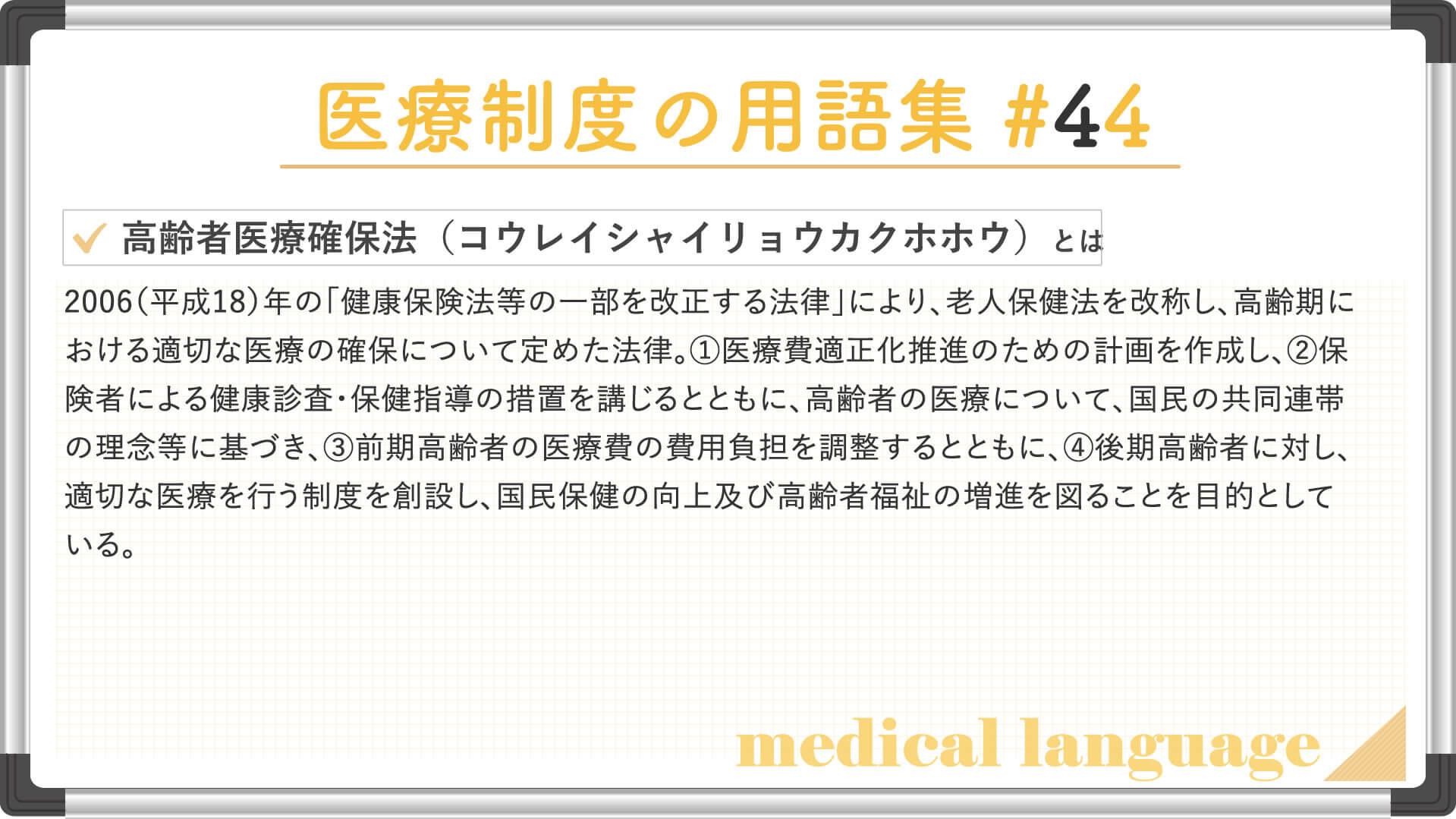 高齢者医療確保法(コウレイシャイリョウカクホホウ)の説明画像