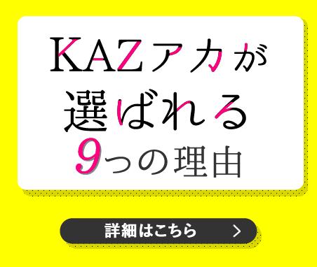 看護 予備校 大阪KAZアカデミーが選ばれる9つの理由