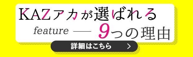 看護 予備校 大阪 KAZアカデミーが選ばれる9つの理由
