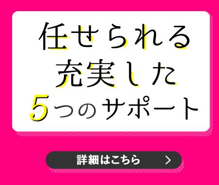 看護 予備校 大阪KAZアカデミーの充実した5つのサポート