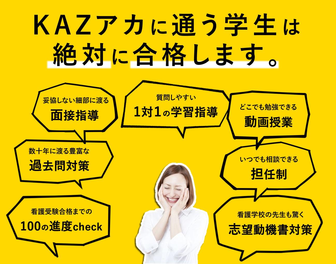 看護 予備校 大阪 KAZアカデミー