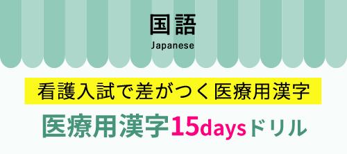 医療用漢字で差がつく看護入試!!15日間で医療用漢字を論破
