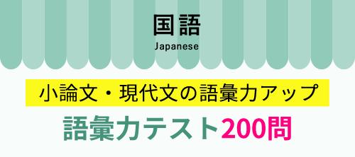 現代文語彙力確認200選