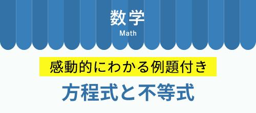 「方程式と不等式」の完全版