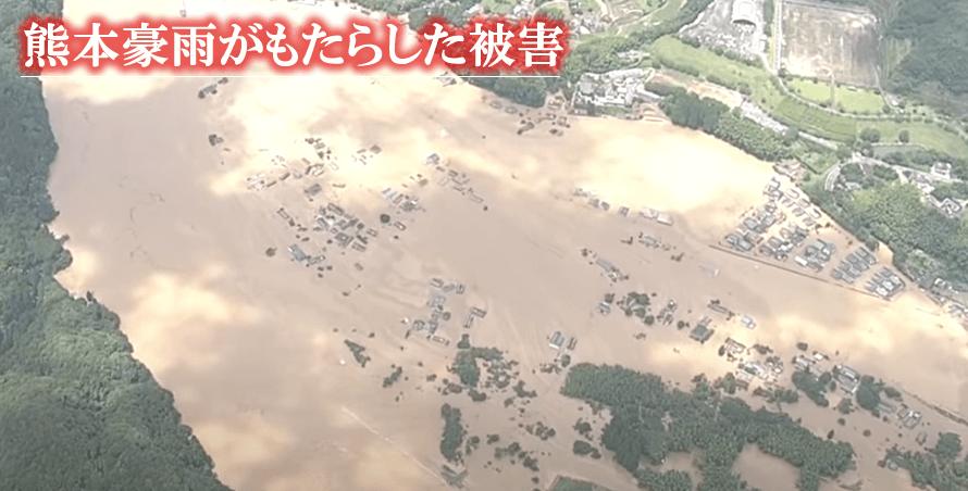 2020年最近気になるニュース熊本豪雨
