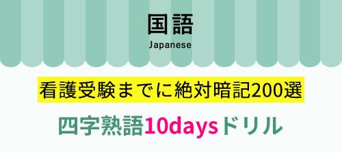 看護受験必須の四字熟語を10日で論破「絶対覚えておきたい200選!!」