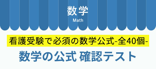 看護受験の必須 数学の公式を確認テスト