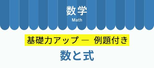 高校数学「数と式」の完全版