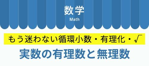 高校数学「実数」の完全版